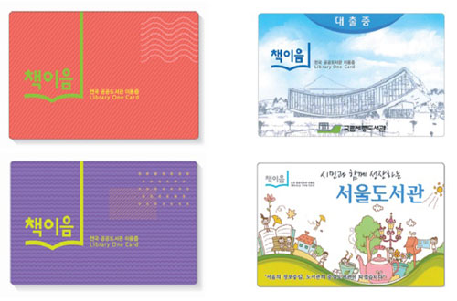 With the Library One Card, or <i>Chaekieum</i>, a card available in January, people will be able to use 295 public libraries nationwide.