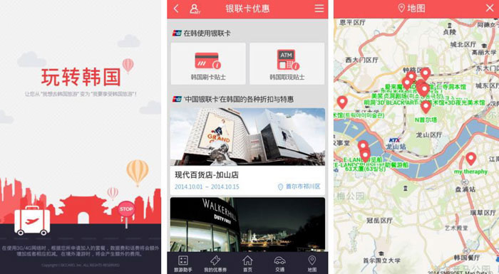 'Fun Korea' ('玩转韩国') provides information about tourist attractions and discount vouchers at shopping districts in Korea. The app is made by BC Card, backed by the Chinese map service API of SNBSOFT.