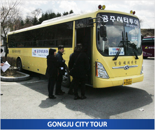 gongju city tour