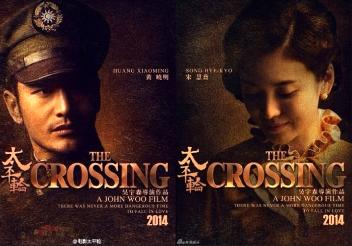 The_Crossing_Song_Hye_Kyo_011