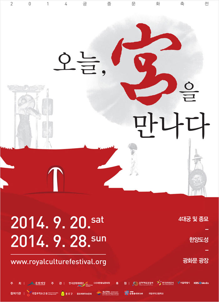 Palacefestival_poster_2014