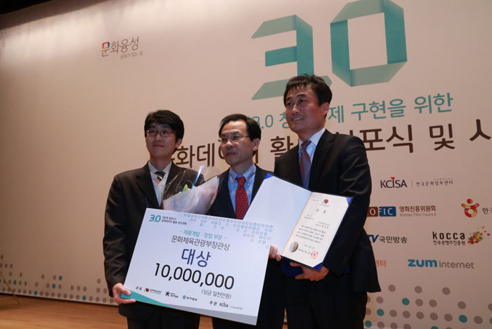 Ethan Lee (left) and other staff members of SNBSOFT pose for a photo after winning the grand prize with their simplified Chinese translation and map service API during the second yearly awards for using public data provided by the Korean government, on December 12.