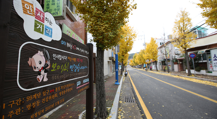 "The Seopirang Village in Tongyeong has designated a section of the neighborhood as the so-called ""Say Hello Street,"" where people are expected to say hello to anyone else they encounter along the street."